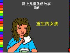 The Girl Who Lived Twice Chinese.pdf