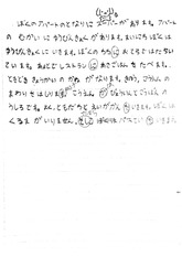 Beginners Japanese 10 Fall 2009 Location Paragraph Assignment