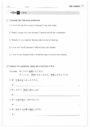 Genki I - Workbook - Elementarpanese Course (with bookmarks) 80