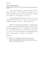 Chinese Essay Housing Problems