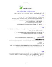 numerical_2_interpolation_exe_2018.pdf