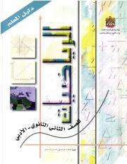 Islamic In United Arab Emirates University Course Hero