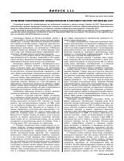 the-problems-of-taxation-reorganization-in-context-of-joining-ukraine-to-wto.pdf
