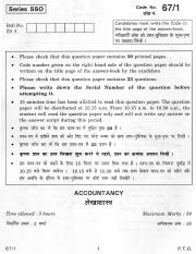 (www.entrance-exam.net)-CBSE Class 12th Accountancy Sample Paper 3