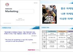 0. Marketing Course Overview HO.pdf
