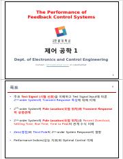 Lecture_Note_05_The Performance of Feedback Control Systems