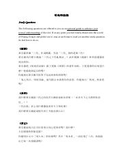 09_Waiting for the Dawn_optional study questions_Chinese and English_2013Summer.pdf