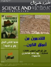 Science and Fiction_1_2