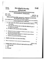 (www.entrance-exam.net)-Examination for Insurance Surveyors Engineering Insurance Sample Paper 6