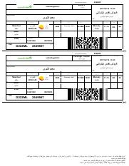 D222ML_Tickets