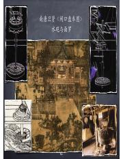 History of Chinese Science and Technology
