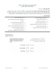 GT Spec and Stratified Questions for Website Arabic 28012016