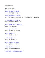 Korean Oral Exam Notes.pdf