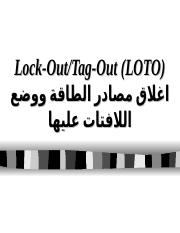 14_Lockout Tagout