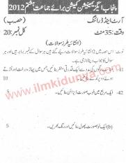 Punjab Examination Commission (PEC) 8th Class Past Paper 2012 Art and Drawing Subjective.pdf