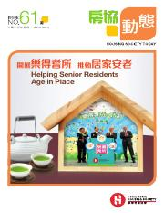 2013 HKHS Leaflet- Ageing in Place Scheme.pdf