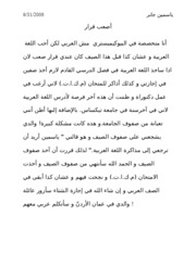 arabic essay fall 09#1