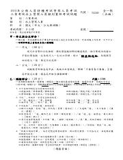 Taiwan2014PastPapers16.pdf