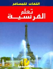 learn french without teacher.pdf