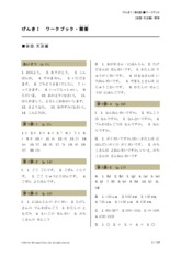 19 pages genki answerkey 03_workbook
