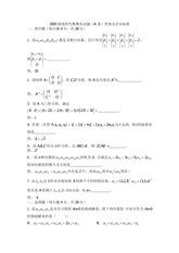 Linear Algebra Exam Questions and Answers in Year 2006