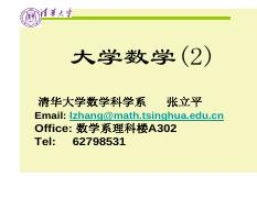 Lecture04复合函数的微分_848006034