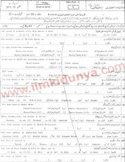 Bahawalpur Board Islamiat Elective 9th Class Past Paper 2012 Objective Group 1.pdf