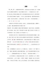 ap chinese ap chinese ap chinese language and culture taipei strain essay taipei american school ap chinese language and culture