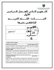 Assessment 2 Yr 6 level 1