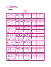 Japanese Characters Practice 1.pdf