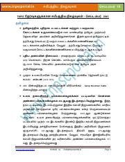 tnpsc-current-affairs-september-2015-in-tamil-www-tnpscportal-in.pdf