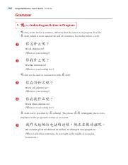 ch14d1 grammer pdf - 106 Integrated Chinese Level 1 Part 2 Textbook