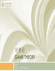 Class 3 game theory_858805832.pdf