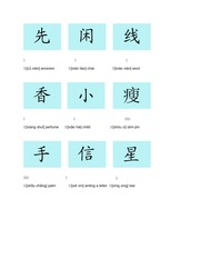 CUNY JJAY Elementary Chinese I Review Sheet 3