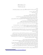 Jordan Financial Declaration Law 2006.pdf