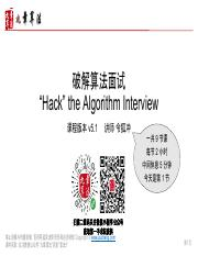 1 _SeniorAlgorithm_Crack_IT_company pptx_gO6175g pdf