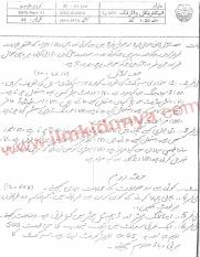 Bahawalpur Board Electrical Wiring 9th Class Past Paper 2012 Subjective Group 1.pdf