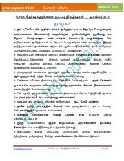 tnpsc-current-affairs-december-2015-by-tnpscportal-in.pdf