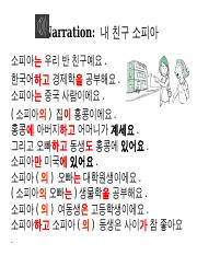 KOR-1001_L4_Narration.pptx