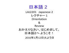 Orientation and Review_LN.pdf
