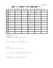 Dokkai sheet 2 (IT Mamorigami).pdf