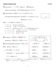 Particle exercise JAPN 210 2015 S1 with answer.pdf