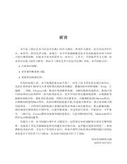 chinese_black_book_tutor_gudie.pdf