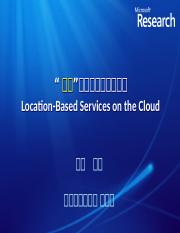 Location-based service on the Cloud.pptx