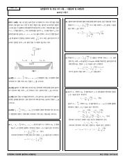 2017_1_GenPhy_3rd_Exam_Problem_Solution.kor.pdf