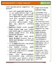 tnpsc-current-affairs-july-2015-in-tamil-www-tnpscportal-in-1.pdf