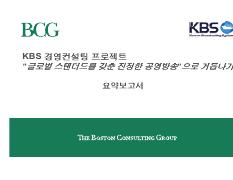 BCG-KBS Consulting