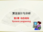 Algorithmsch03-dynamic programing