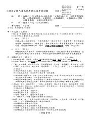 Taiwan2014PastPapers17.pdf