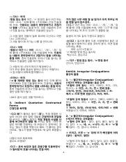 Grammar-in-use-초급 10